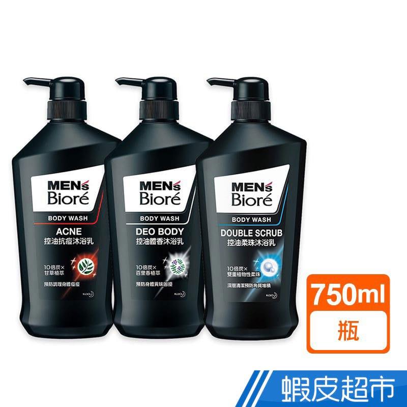 MEN's Biore 控油沐浴乳 750ml (控油體香型/控油抗痘型) 現貨 蝦皮直送