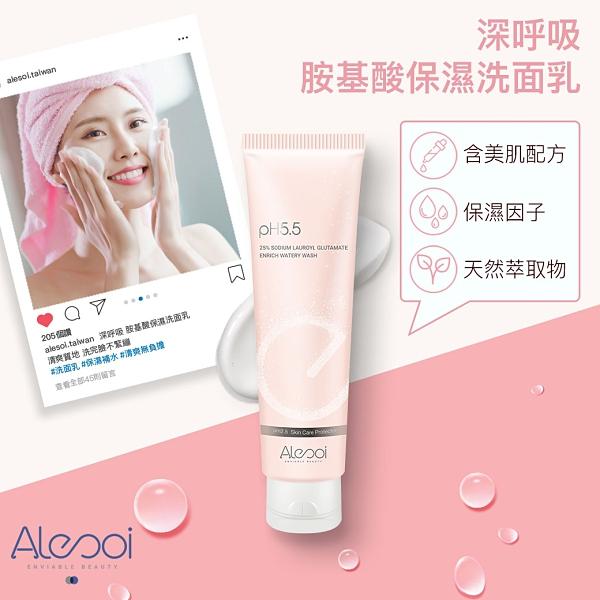 Alesoi 深呼吸 胺基酸保濕洗面乳 洗面乳 胺基酸洗面乳 pH5.5 alesoi 保濕洗面乳 敏弱肌適用