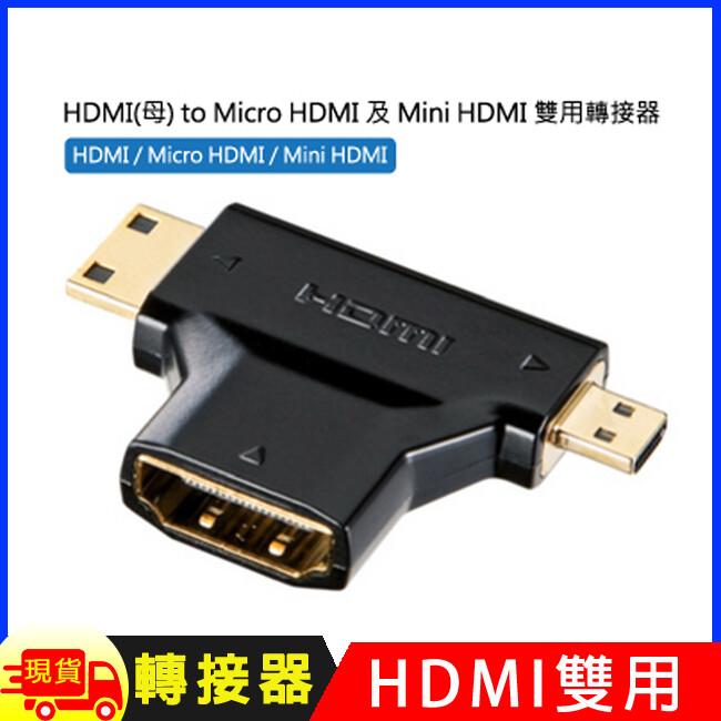 hdmi(母) to micro hdmi 及 mini hdmi 雙用轉接器