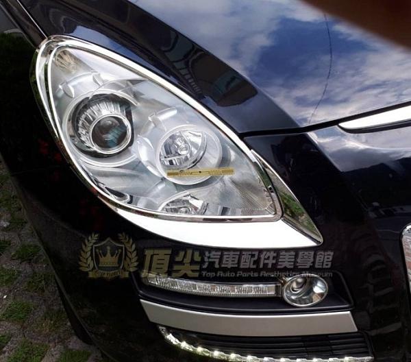 LUXGEN納智捷SUV【舊款U7大燈框】10年-13年U7 大燈亮條 裝飾條 車身邊條 改裝 方向燈改裝