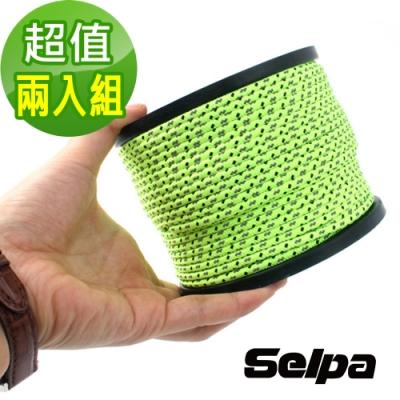 韓國SELPA 4mm反光營繩50米野營繩 超值兩入組