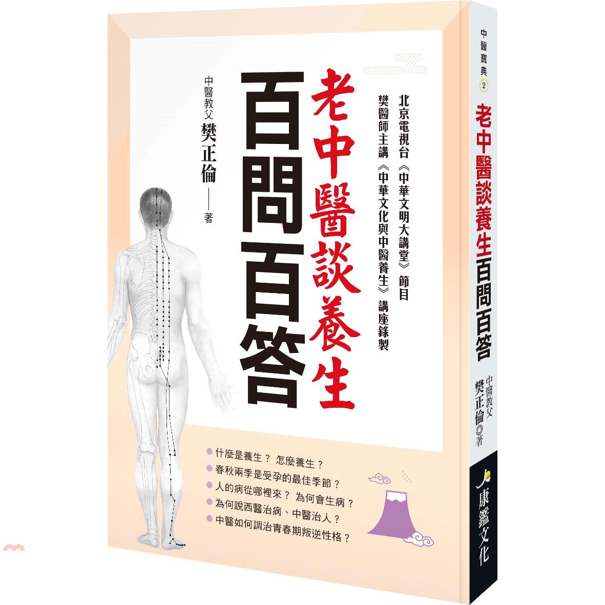《康鑑文化》老中醫談養生百問百答[7折]