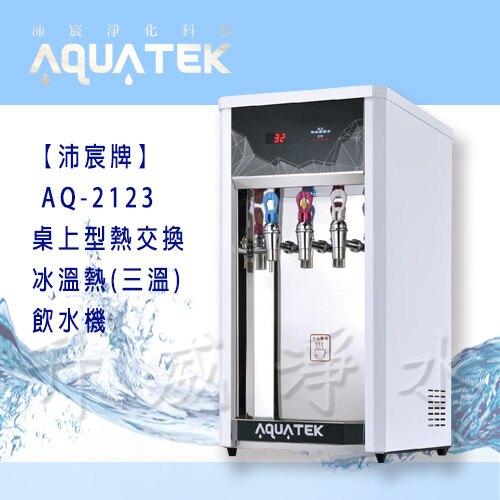 【升威淨水】沛宸AQUATEK AQ-2123桌上型熱交換冰溫熱(三溫)飲水機(含RO機)★免費到府安裝、免運費