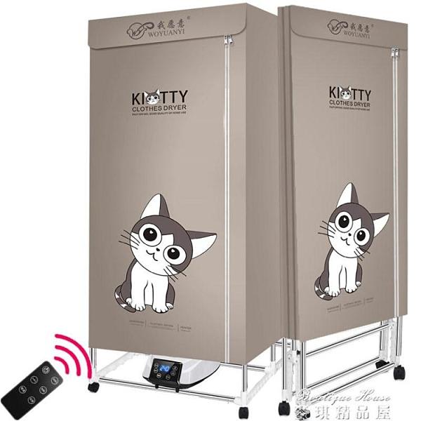 烘乾機 可折疊烘乾機家用速乾衣大容量烤衣服乾衣機小型烘衣機器風乾衣櫃YYJ 新年特惠