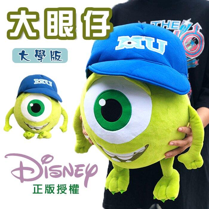 大眼仔 怪獸大學 正版授權 迪士尼 娃娃 抱枕 擺飾 卡通 絨毛玩偶 絨毛玩具【葉子小舖】