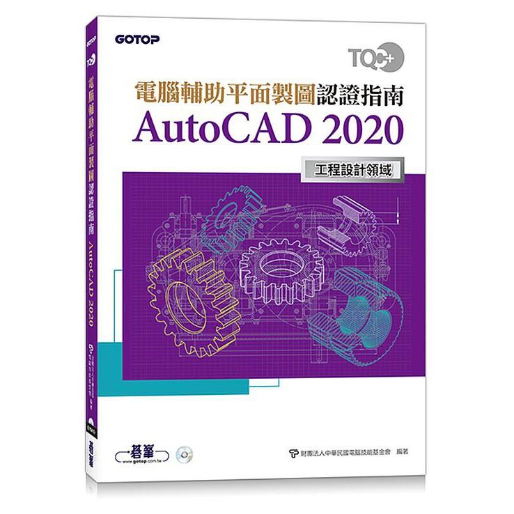 TQC+ 電腦輔助平面製圖認證指南 AutoCAD 2020<啃書>