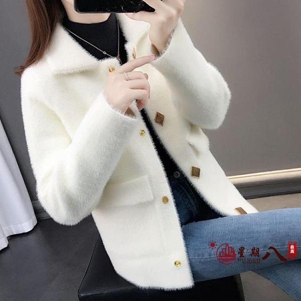 毛衣外套 仿水貂絨小外套女短款毛衣2020年新款春裝百搭翻領很仙的針織開衫 VK4480