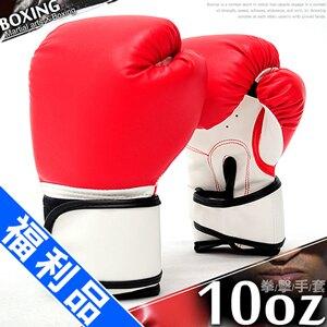 運動10盎司拳擊手套(福利品)(10oz拳擊沙包手套.格鬥手套沙袋拳套.健身自由搏擊武術散打練習泰拳.體育用品推薦哪裡買)  C109-5103A--Z