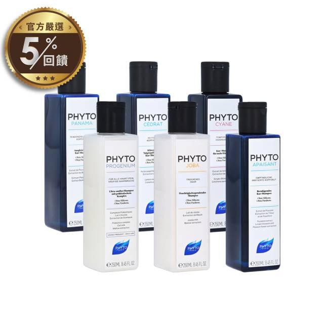 【PHYTO 髮朵】 PHYTO經典洗髮精250ml 任選【LINE 官方嚴選】