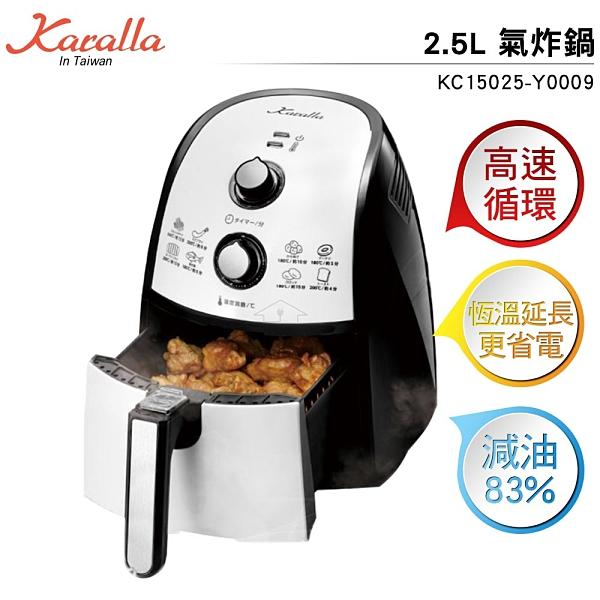 日本 Karalla 2.5L 氣炸鍋 KC15025-Y0009 贈專用烘焙內鍋(麵包桶)