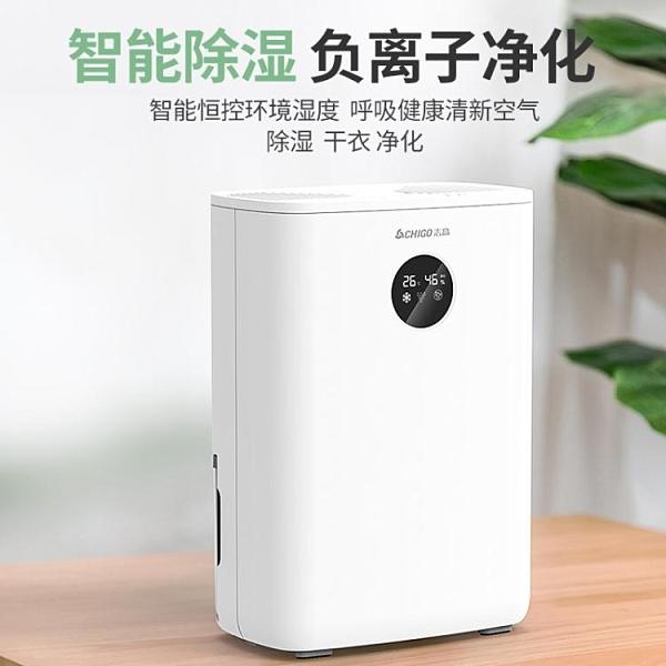 除濕機家用小型臥室內靜音抽濕機地下室空氣干燥機除潮吸濕器 雙十二購物節ATT