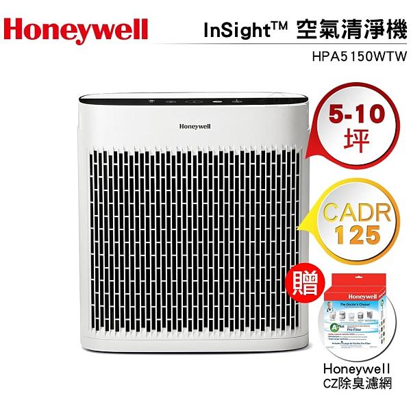 Honeywell InSightTM 空氣清淨機 HPA5150WTW 【送CZ除臭濾網APP1x1】