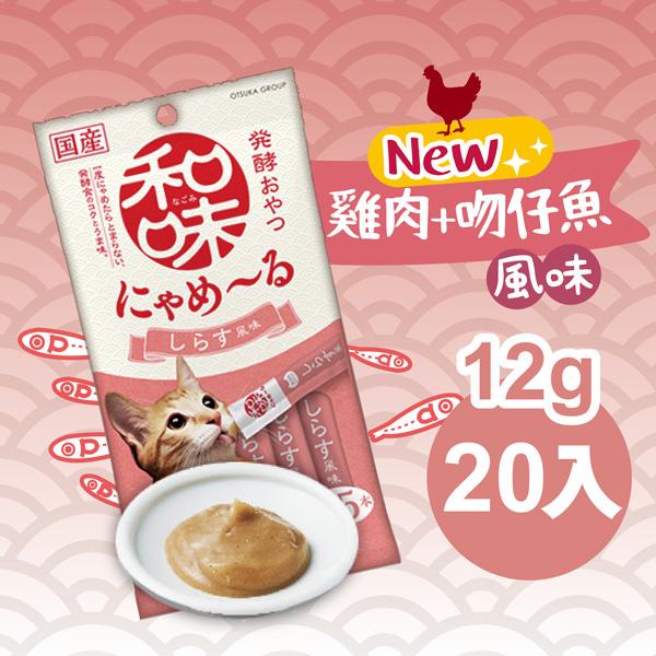 【日本EARTH PET】和味發酵保健泥條-雞肉+吻仔魚(20入)-日本製
