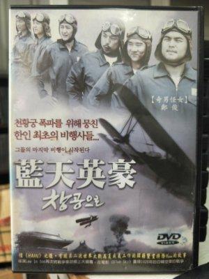 挖寶二手片-L04-060-正版DVD-韓片【藍天英豪】鄭俊(直購價)