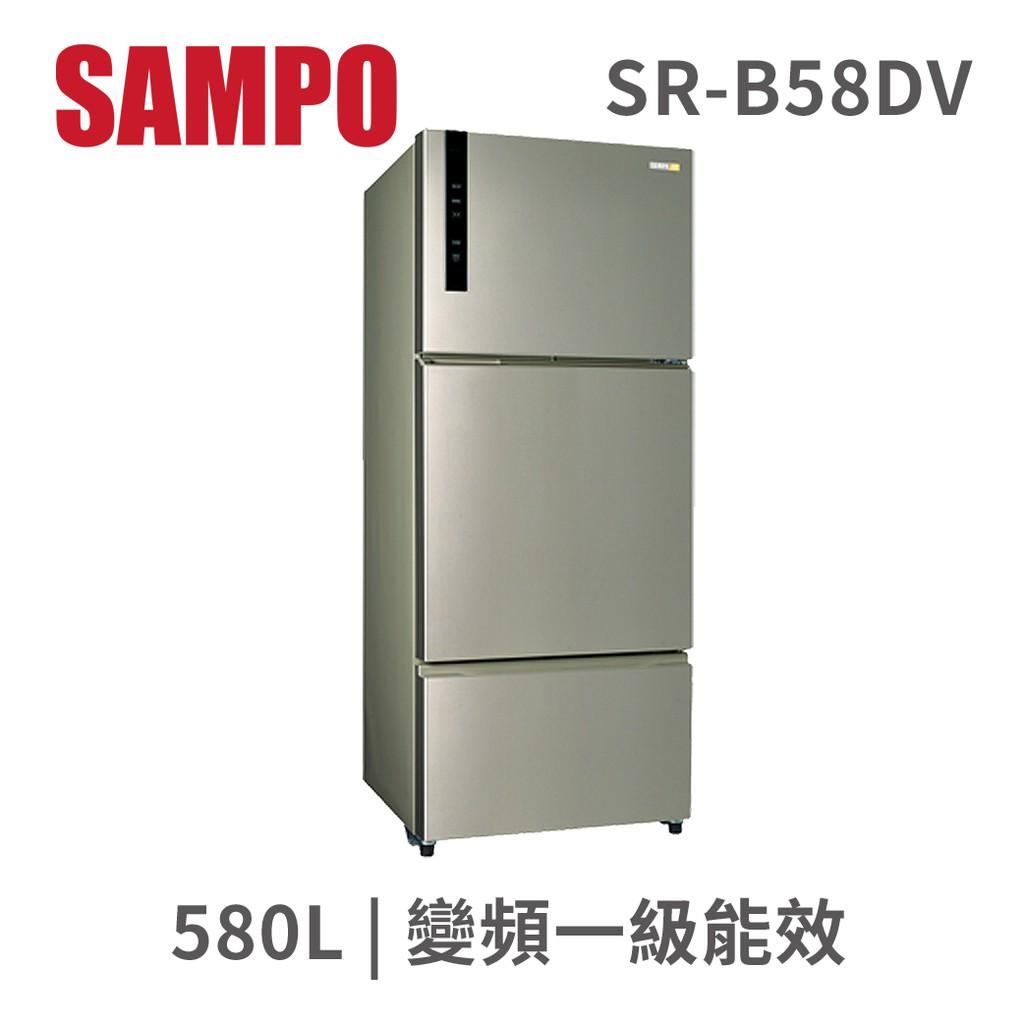 聲寶SR-B58DV(Y6)580L三門變頻無邊框鋼板冰
