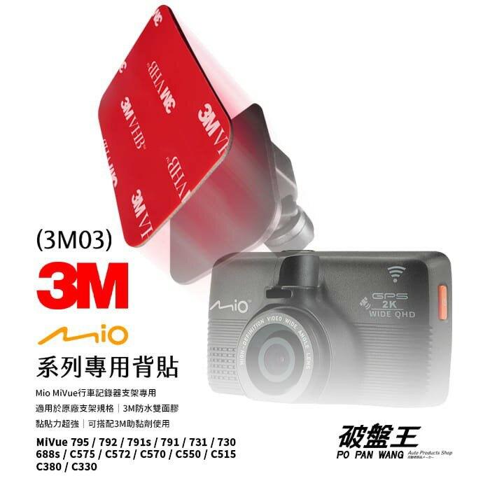 3M03【3M 雙面膠2入裝】Mio MiVue 行車記錄器專用黏貼支架 3M雙面膠 背膠 黏貼支架膠片 防水 耐高溫 不殘膠 雙面貼 破盤王 台南