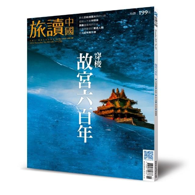 Or旅讀中國 2020年11月號第105期