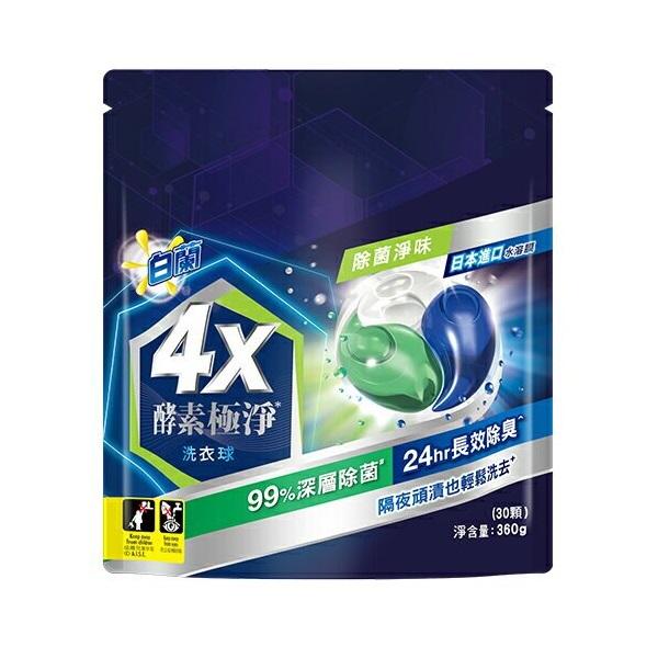 白蘭4x酵素極淨洗衣球補充包-除菌淨味360g