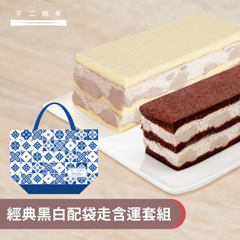 【不二緻果-高雄不二家-】 經典黑白配袋走含運套組(曜石芋+真芋頭+保冷袋)