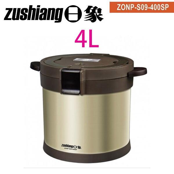 日象zonp-s09-400sp  真空蓄熱燜燒 4l 萬用鍋