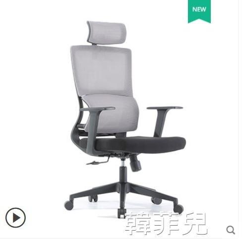 電競椅 西昊人體工學椅 辦公椅椅子電腦椅舒適久坐家用轉椅電競椅靠背椅 MKS潮流家居 雙11