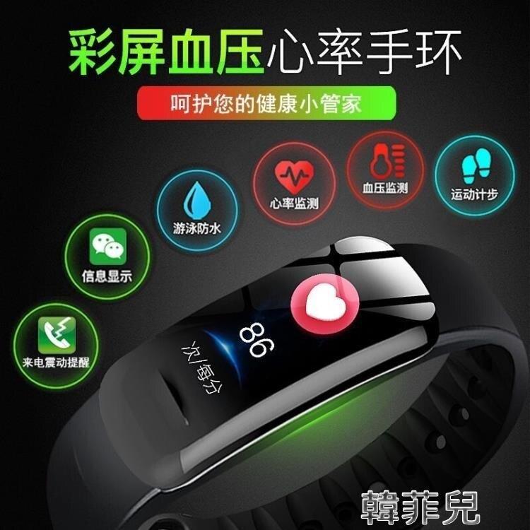 智慧手環 智慧手環運動手表測睡眠天氣多功能彩屏計步器防水 潮流家居 雙11