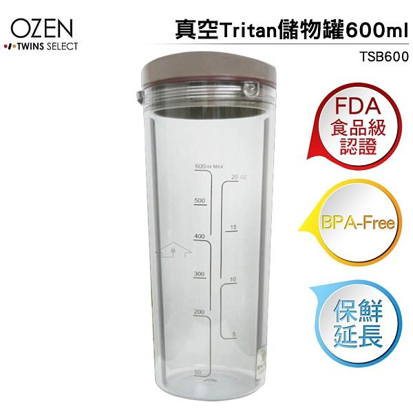 韓國OZEN-TS 真空Tritan儲物罐600ml TSB600 需搭配真空機TS350V
