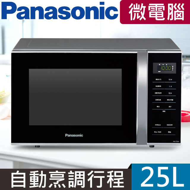 Panasonic國際牌 25L微電腦微波爐(NN-ST34H)