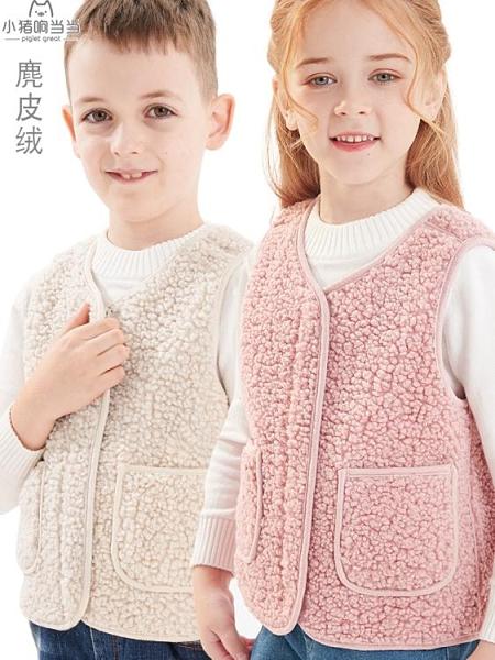 兒童馬甲秋冬女童背心外穿男童保暖內穿坎肩洋氣大童馬夾 童趣屋  新品