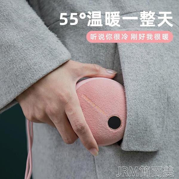 暖手寶充電寶二合一usb便攜式學生迷你自發熱暖手可愛暖寶寶冬季兩 快速出貨