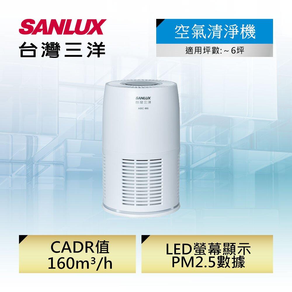 【台灣三洋 SANLUX】空氣清淨機ABC-M6