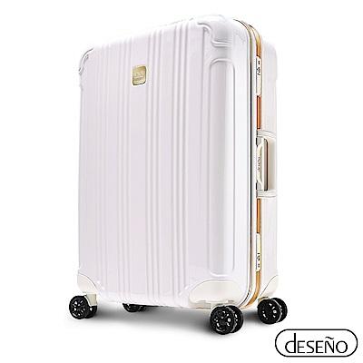 Deseno 酷比旅箱II-28吋輕量深鋁框行李箱-白金