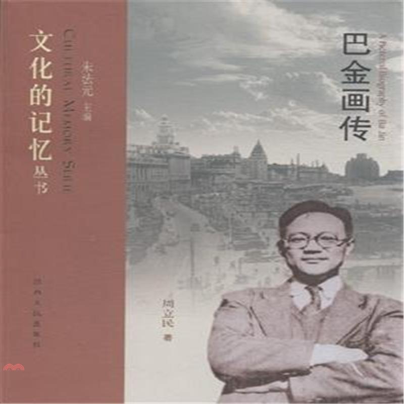 《江西人民出版社》巴金畫傳(簡體書)[87折]