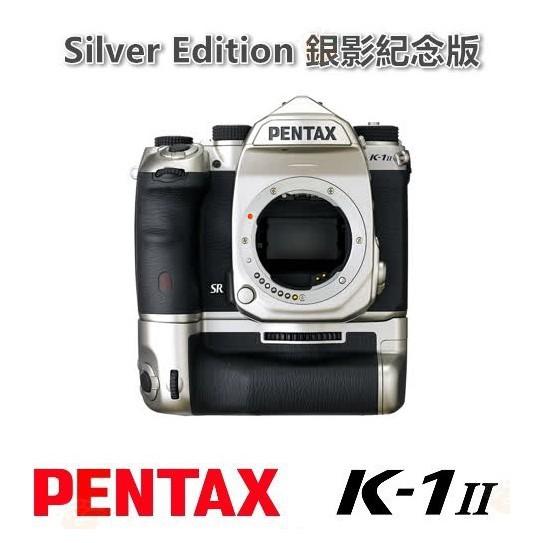 Pentax K-1 Mark II BODY 【宇利攝影器材】 Silver Edition 公司貨 銀影限量版