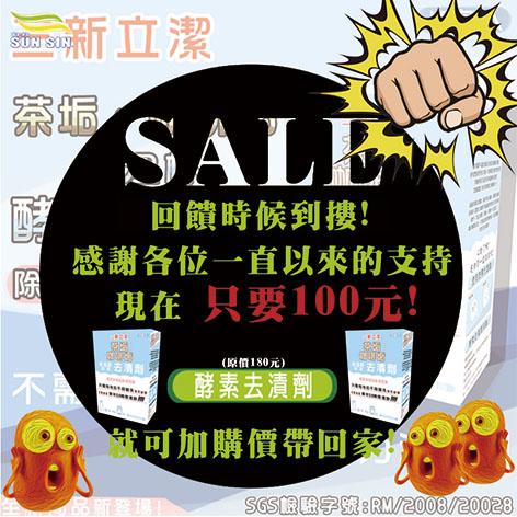 下殺加價購 台灣製造 酵素去漬劑