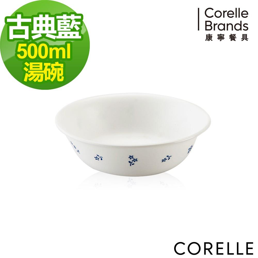 【美國康寧 CORELLE】康寧古典藍500cc小湯碗 (418)