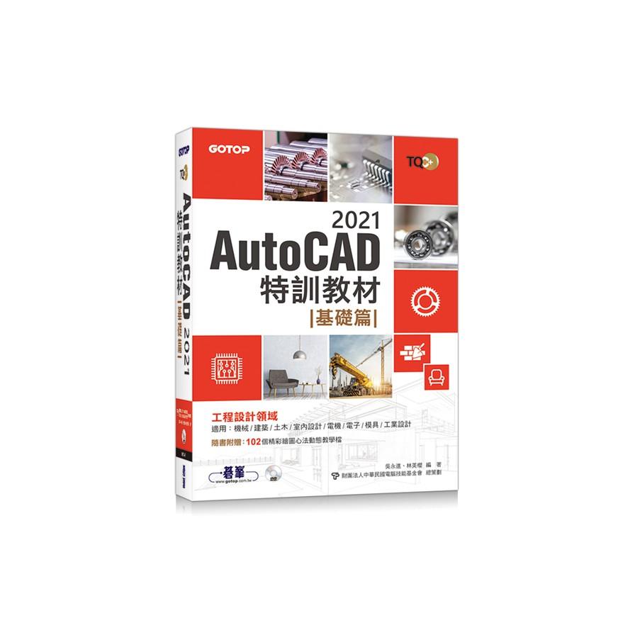 TQC+ AutoCAD 2021特訓教材-基礎篇(隨書附贈102個精彩繪圖心法動態教學檔)