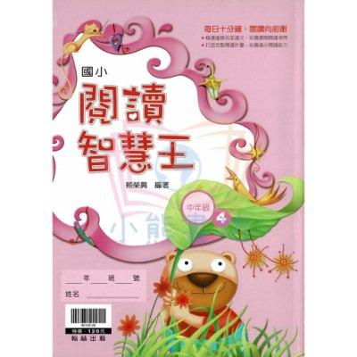 閱讀智慧王 中年級4 翰林出版 輔助教材