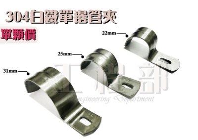【工程部】白鐵304  304白鐵管夾 單顆價 304 白鐵 管夾 歐姆 19MM