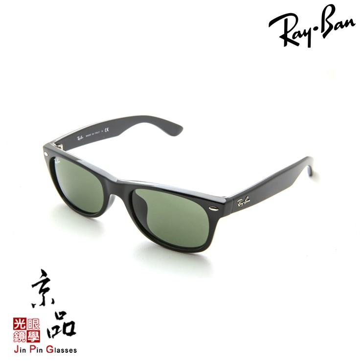 【RAYBAN】RB 2132F 901 52mm 黑框 墨綠片 亞版 雷朋太陽眼鏡 公司貨 JPG 京品眼鏡