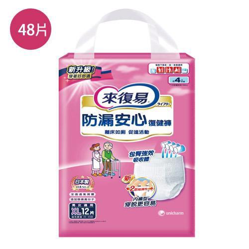 來復易 防漏安心復健褲XL48片(箱)【愛買】