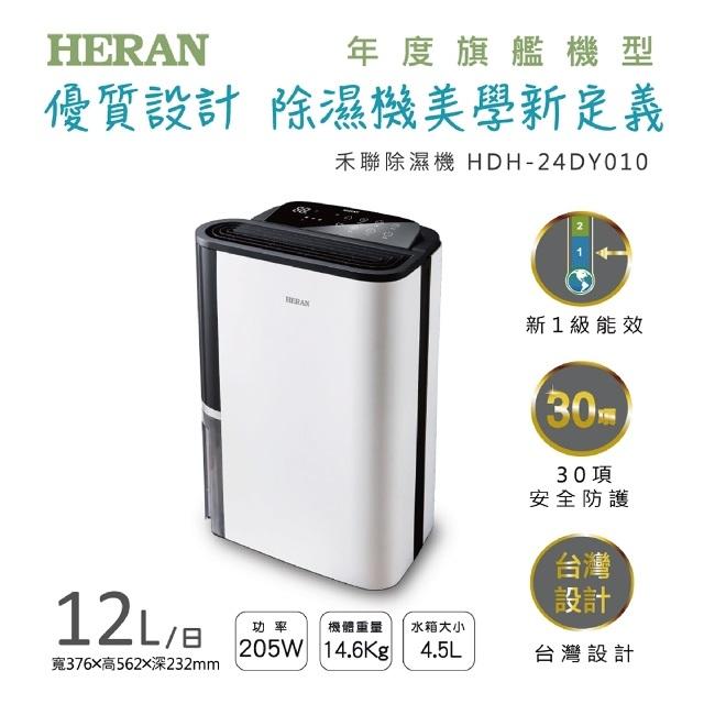 【HERAN 禾聯】12L 節能除濕機 HDH-24DY010