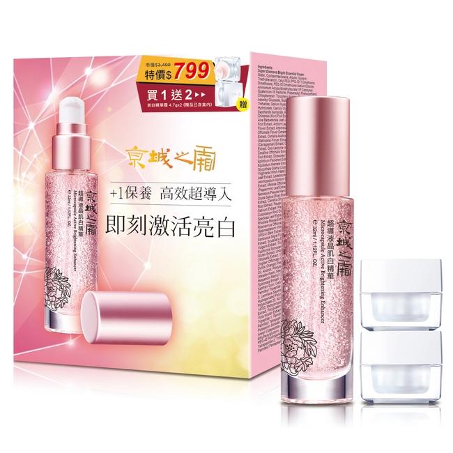 京城之霜超導肌白淨膚組超導液晶肌白精華32ml+激光美白霜4.7gx2