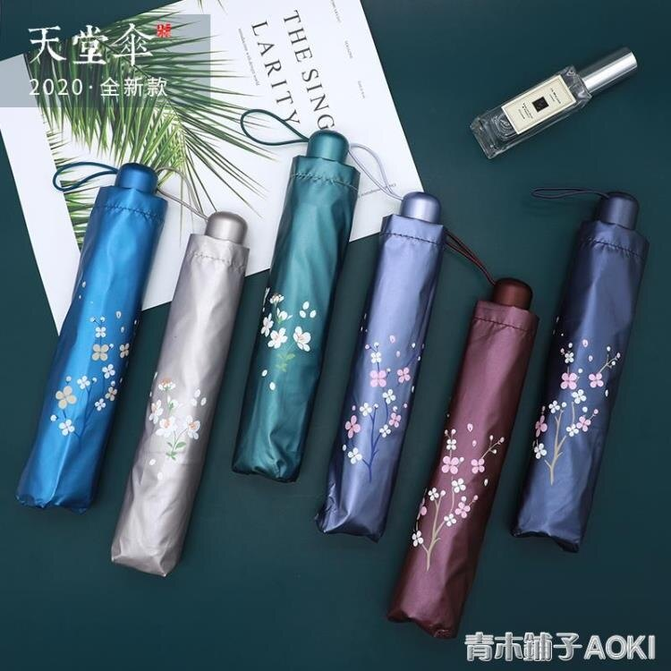 天堂傘三摺疊黑膠防曬防紫外線太陽傘超輕遮陽兩用晴雨傘鉛筆傘女