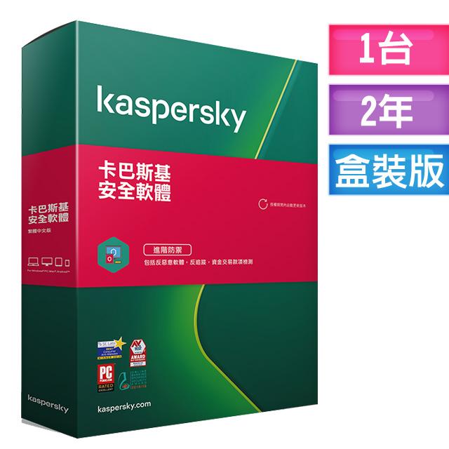 卡巴斯基 安全軟體2021 (1台裝置/2年授權)