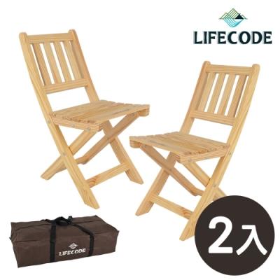 LIFECODE《極簡風》黃松木-實木折疊椅(2入組)-附背袋