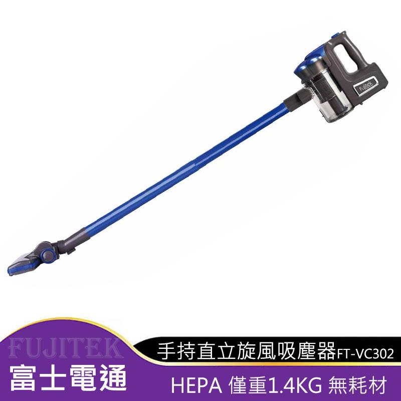 Fujitek 富士電通 有線手持直立旋風吸塵器 塵蹣機 FT-VC302