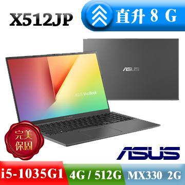ASUS X512JP-0121G1035G1 星空灰(I5-1035G1/4G+4G/ PCIE 512G/ MX 330 2G / 15.6 FHD IPS)特仕