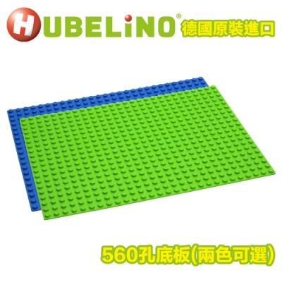 【德國HUBELiNO】 大顆粒積木底板560孔(兩色可選)