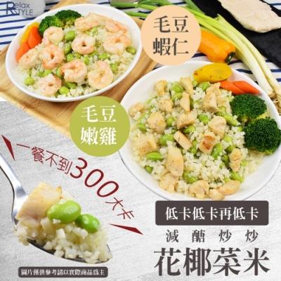 極鮮配 鈺女王減醣花椰菜米即食包(250G±10%/包)-4包